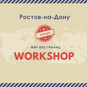 Workshop Мир без границ. Ростов-на-Дону