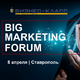 BIG MARKETING FORUM-2021